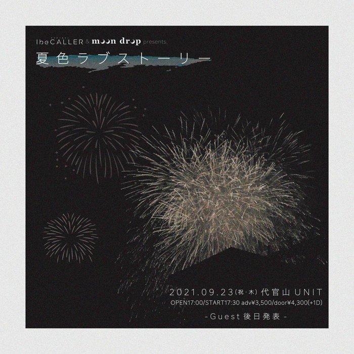 moon drop × アイビーカラー