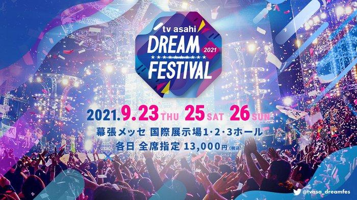 """""""テレビ朝日ドリームフェスティバル2021"""""""
