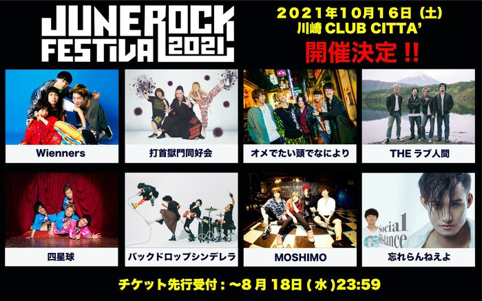 """JUNE ROCK FESTIVAL 2021"""