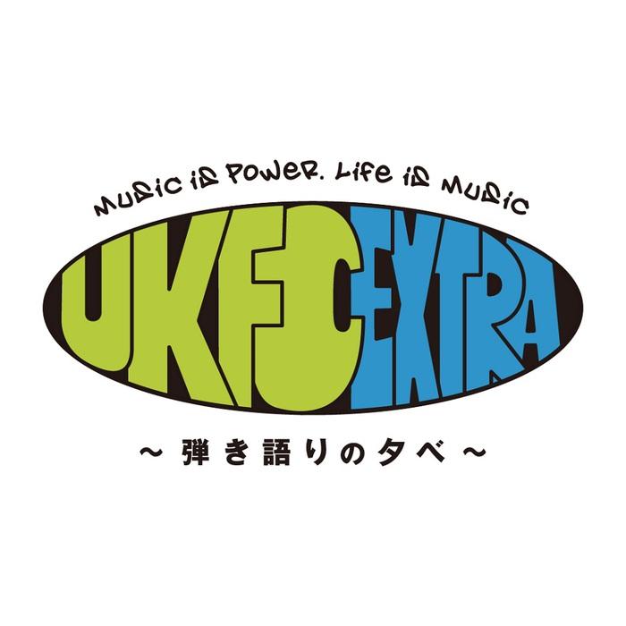 """UKFC Extra 〜弾き語りの夕べ〜"""