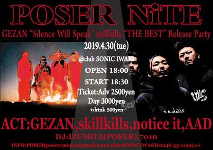 GEZAN × skillkills