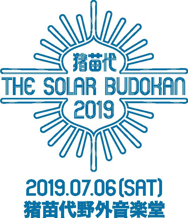 """猪苗代 THE SOLAR BUDOKAN 2019"""