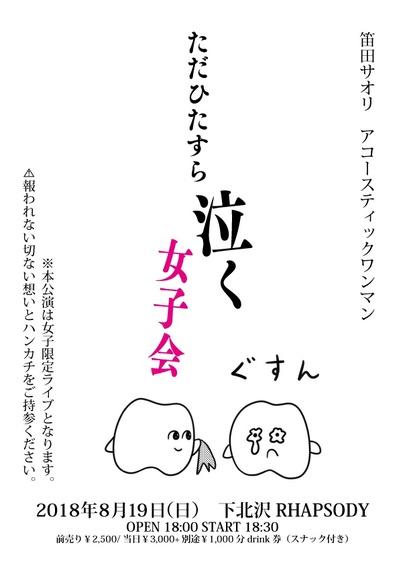 笛田サオリ(さめざめ)