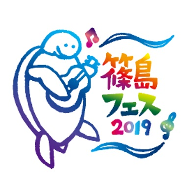 """篠島フェス2019 supported by ZIP-FM"""