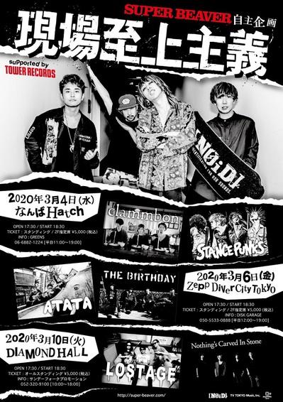 SUPER BEAVER ※公演延期