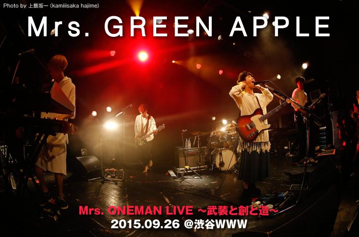 アップル ミセス ライブ グリーン