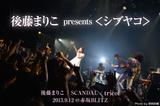 後藤まりこ presents <シブヤコ>