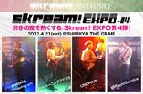 渋谷の夜を熱くする、Skream! EXPO第4弾!