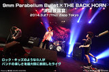 9mm Parabellum Bullet × THE BACK HORN『決闘披露宴』