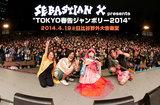 TOKYO 春告ジャンボリー2014