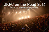 UKFC on the Road 2014