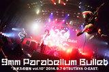 "9mm Parabellum Bullet ""カオスの百年 vol.10"" 1日目"