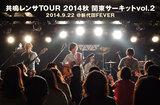 共鳴レンサTOUR 2014秋 関東サーキットvol.2
