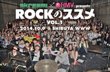 ROCKのススメ Vol.1