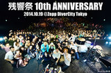 残響祭 10th ANNIVERSARY
