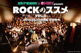 ROCKのススメ Vol.2