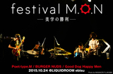 festival M.O.N -美学の勝利-