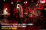ワン!チャン!!~ビクターロック祭りへの挑戦~ supported by Eggs ライブ審査 大阪編