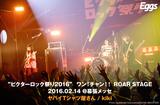 """""""ビクターロック祭り2016"""" ワン!チャン!! ROAR STAGE"""