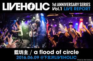 藍坊主 / a flood of circle