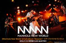 Manhole New World