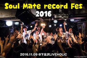 Soul Mate Record fes 2016