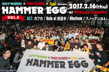 HAMMER EGG vol.5