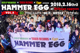 HAMMER EGG vol.8