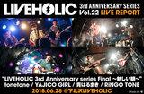 tonetone / YAJICO GIRL / 青はるまき / RiNGO TONE