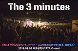 The 3 minutes