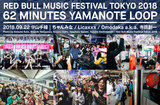 "RED BULL MUSIC FESTIVAL TOKYO 2018 ""62 MINUTES YAMANOTE LOOP"""