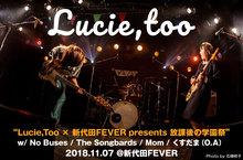 Lucie,Too × 新代田FEVER presents 放課後の学園祭