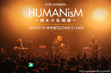 ircle presents「HUMANisM ~超★大乱闘編~」