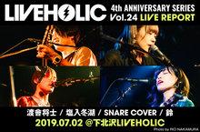 渡會将士 / 塩入冬湖 / SNARE COVER / 鈴