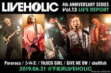 Pororoca / シルエ / YAJICO GIRL / GIVE ME OW / shellfish