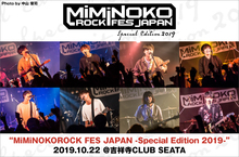 MiMiNOKOROCK FES JAPAN -Special Edition 2019-