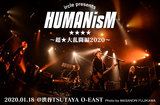ircle presents「HUMANisM ~超★大乱闘編2020~」