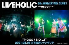 PIGGS / B.O.L.T