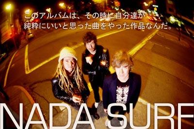 単独公演が決定のNADA SURF、インタビューを公開!