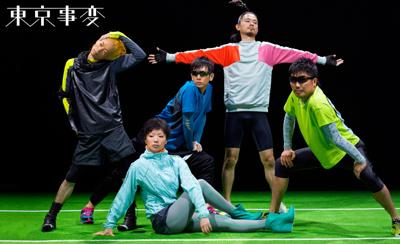 東京事変 新曲 「天国へようこそ」本日よりモバイル先行配信スタート。