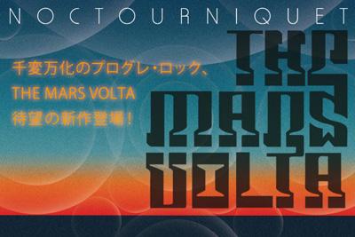 千変万化のプログレ・ロック、THE MARS VOLTA待望の新作『Noctourniquet』特集ページをアップしました!