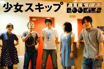 """今月のPICK UP! ROOKIESは""""少女スキップ""""。日本のシューゲイザー・シーン第2世代、淡く儚い世界観の1stフル・アルバムをリリース"""