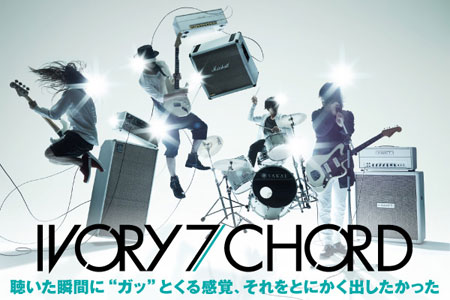 IVORY7 CHORDのインタビュー&動画メッセージを公開。1年4ヶ月振りの新作となるミニ・アルバム『Synesthesia』を明日リリース