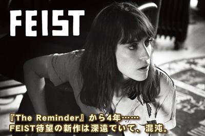 インディー・ロック界の歌姫、FEISTの新作より「How Come You Never Go There」のBECKリミックスが試聴可能に!