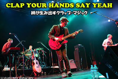 clap your hands say yeah インタビュー公開
