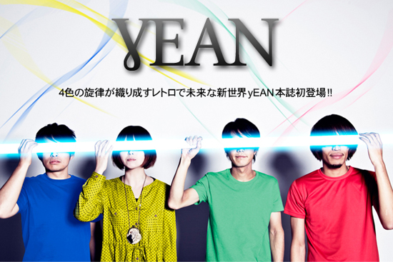 独特な世界観を放つ期待の新人yEAN、デビュー・アルバムについてのインタビューを公開中。