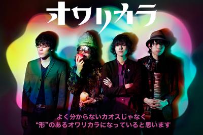 オワリカラ、約1年振り待望の3rdアルバム『Q&A』5/9発売。フロントマン、タカハシヒョウリのインタビューを公開。