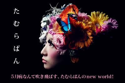 ニュー・シングル『new world』5/23発売、たむらぱんの特集ページを公開。