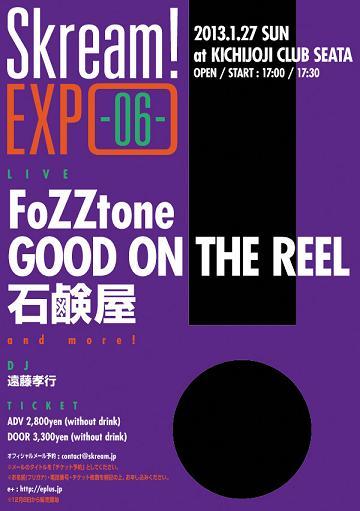 FoZZtone,GOOD ON THE REEL,石鹸屋が出演のSkream!EXPO-6-が1月27日に開催!