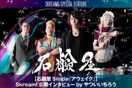 Skream!EXPO-06-出演!石鹸屋×やついいちろう、公開インタビューをアップ!石鹸屋らしさが凝縮したニュー・シングル『アウェイク』を1/23リリース